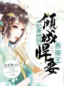 妃要种田:倾城悍妻养帝王小说封面