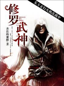 修羅武神小說封面
