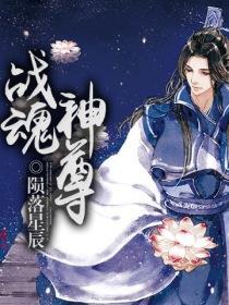 戰魂神尊小說封面