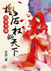 庶女为谋:凰后权倾天下小说封面