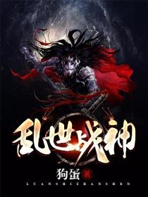 亂世戰神小說封面