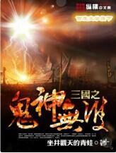 三国之鬼神无双小说封面