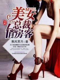 美女总裁俏房客小说封面