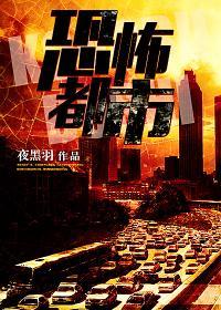 恐怖都市小说封面