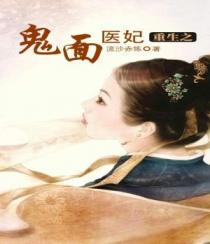 重生之鬼面医妃小说封面