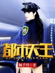 都市天王小说封面