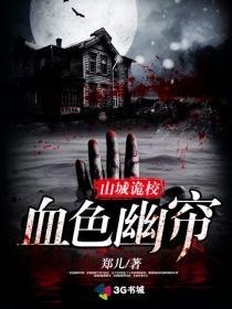 山城诡校:血色幽帘小说封面