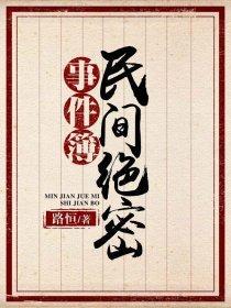 民间绝密事件簿小说封面