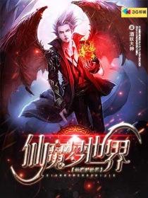 仙魔梦世界小说封面