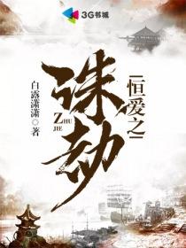 恒爱之诛劫小说封面