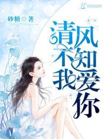 强宠撩爱:厉少的妖娆哑妻小说封面