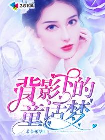 背影下的童话梦小说封面