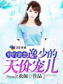 契約蜜戀:逸少的天價寵兒小說封面