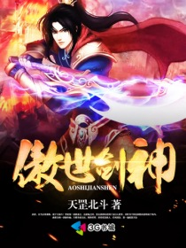 傲世劍神小說封面