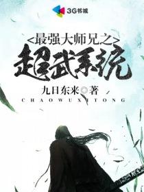 最强大师兄之超武系统小说封面