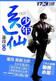 少年医仙小说封面
