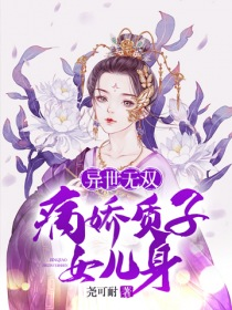 異世無雙:病嬌質子女兒身小說封面