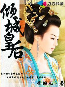 倾城皇后小说封面