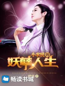 小农民的妖孽人生小说封面