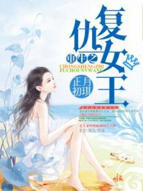 重生之复仇女王小说封面