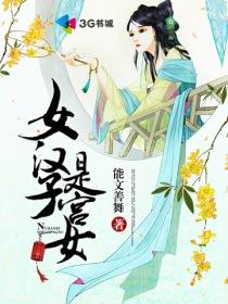 女汉子是宫女小说封面