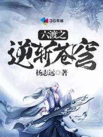 六渡之逆斩苍穹小说封面