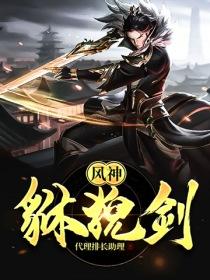 烈火之罪小說封面