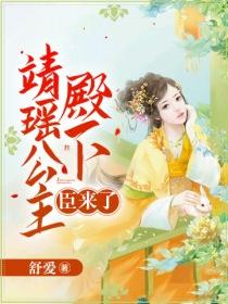 靖瑶公�主殿下�,臣来了小说封面