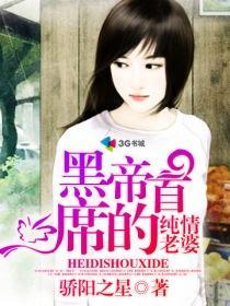 黑帝首席的純情老婆小說封面