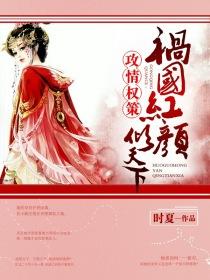 攻情权策:祸国红颜倾天下小说封面