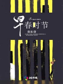 早春时节小说封面