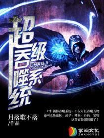 超级吞噬系统小说封面