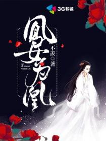 凤女为凰小说封面