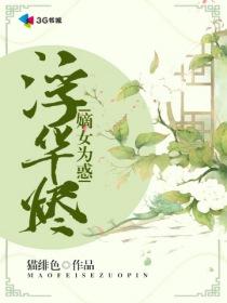 浮华烬:嫡女为惑小说封面