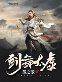 劍舞太虛小說封面