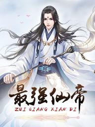 最强仙帝小说封面