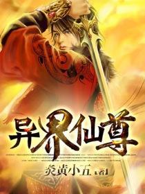 异界仙尊小说封面