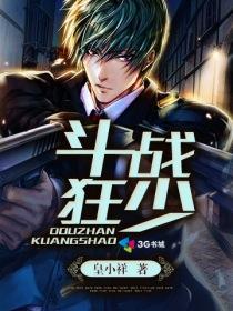 斗戰狂少小說封面