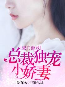 豪门游戏:总裁独宠小娇妻小说封面