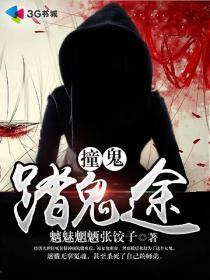 天定亡者小说封面