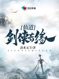 仙道剑侠奇缘小说封面