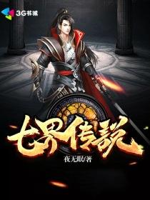 七界传说小说封面