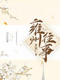 雍州往事小说封面