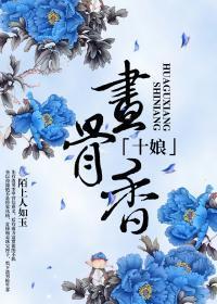 十娘画骨香小说封面