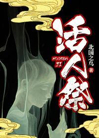 活人祭小说封面