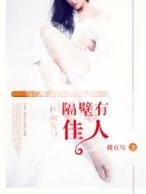 红颜危局:隔壁有佳人小说封面