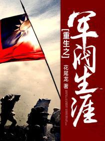 重生之军阀生涯小说封面