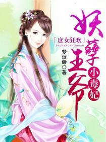 庶女狂欢:妖孽王爷小毒妃小说封面