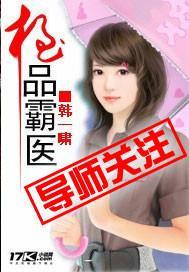 极品霸医小说封面