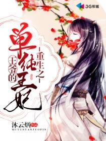 重生之王爺的單純王妃小說封面